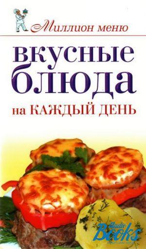 Кулинария рецепты на каждый день с фото