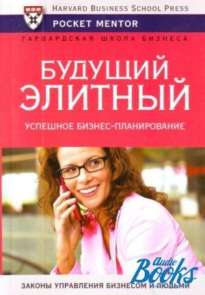 Как создать успешный бизнес книги