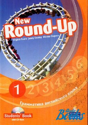 "Book + cd ""Round-Up 1 New Edition Student´s Book with CDROM Pack (учебник / підручник)"" - Jenny Dooley, Virginia Evans"