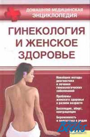 zhenskoe-zdorove-ginekologiya-foto