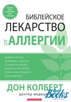 лекарство от аллергии на коже для детей