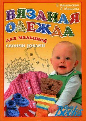 Книги своими руками для малышей