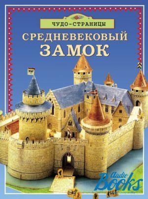 Книжка замок как сделать