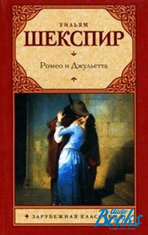 different themes in the book romeo