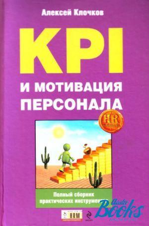 KPI и мотивация персонала. Полный сборник практических ...