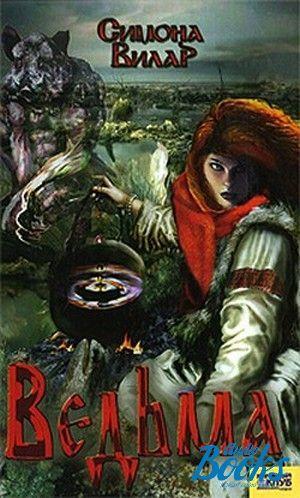 книги вилар о ведьме порядок чтения современное функциональное нижнее