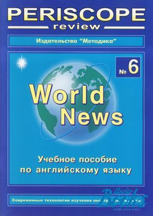 "книга ""English periscope review — World news #6. English (Английский язык)"""