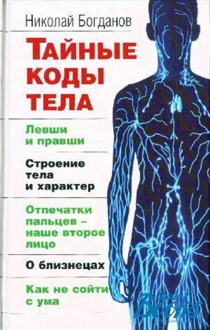 Николай богданов психотерапевт