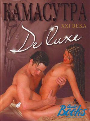 Секс книги фото