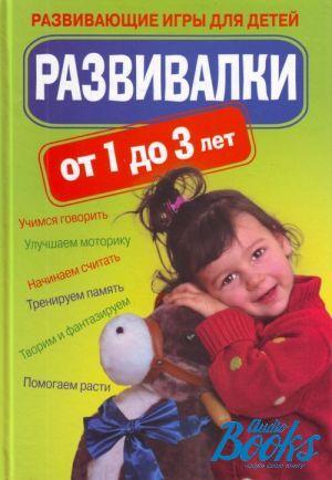 Развивалки для детей от 3 лет