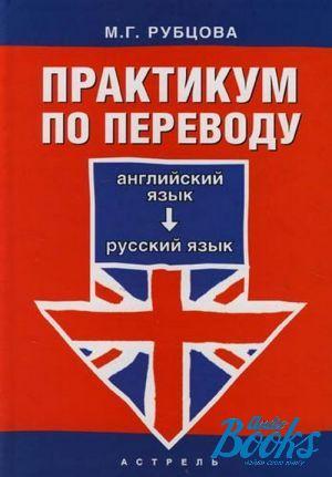 Английский язык перевожу с книгой