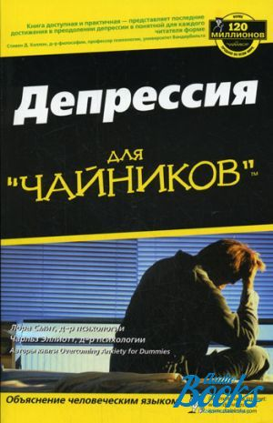 Депрессия pdf