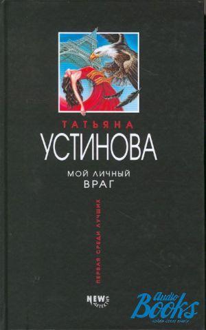Читать онлайн  Устинова Татьяна Мой личный враг