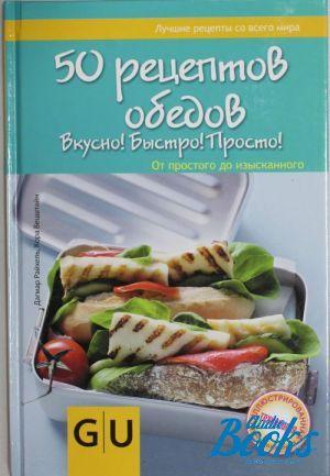 Обед рецепты простые с фото