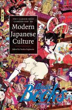 "книга ""The Cambridge Companion to Modern Japanese Culture"" - Ешио Сугимото"