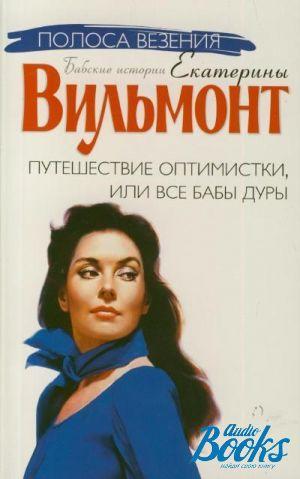 Екатерина Вильмонт  читать онлайн скачать FB2  EPUB