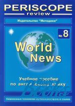 "книга ""English periscope review — World news #8"""
