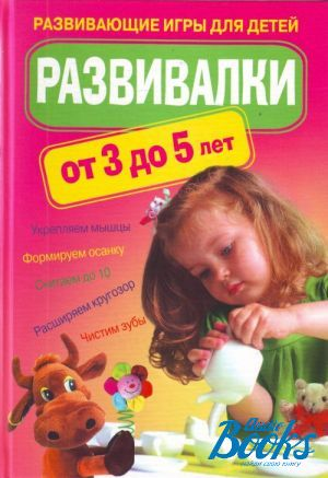 Игры для ребенка 5 лет