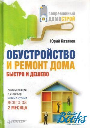 Книга ремонт по дому своими руками