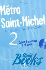 "книга + диск ""Metro Saint-Michel 2 Cahier d`exercices+ audio CD"" - Annie Monnerie-Goarin"