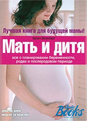 Умные книги для беременных 32