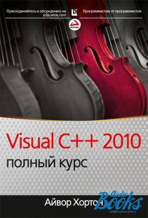 Айвор Хортон  Visual C 2010 Полный Курс PDF