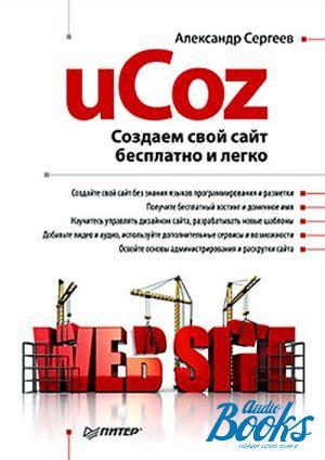 Программа для создания сайта на ucoz