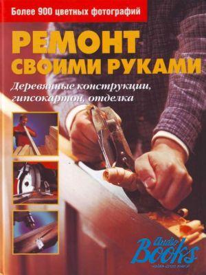 Ремонт своими руками скачать книгу фото