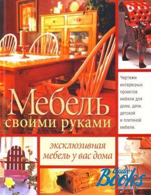 Своими руками мебель журнал