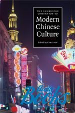 "книга ""The Cambridge Companion to Modern Chinese Culture"" - Кэйм Льюи"