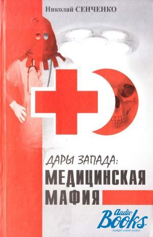 "The book ""Дары Запада: Медицинская мафия"" - Владимир Бородулин"