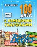 100 ДНЕЙ С НЕМЕЦКИМИ ГЛАГОЛАМИ ИЛЬЯ ФРАНК СКАЧАТЬ БЕСПЛАТНО