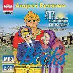 Audiobook mp3 О детстве Андерсена. Новеллы и песни для детей buy books online price, review, photo at AudioBooks.ua