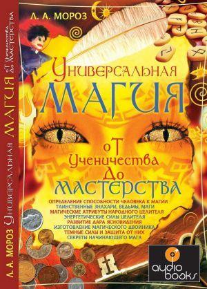 Магические книги. 12214