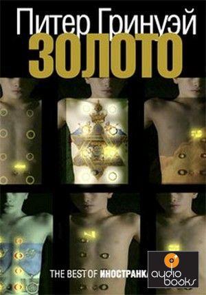 Книга Золото задумана автором как часть масштабного артпроекта, в