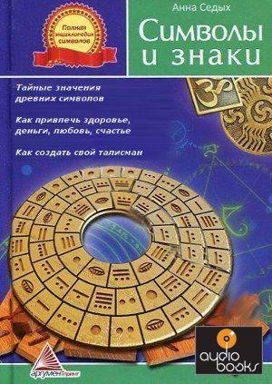 Магические книги. 110336