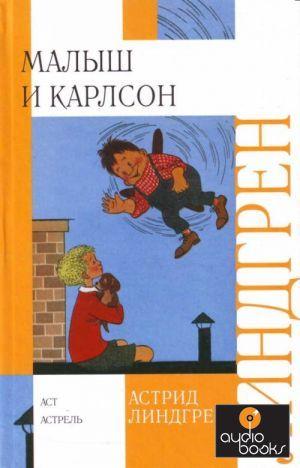 Книга Малыш и Карлсон - Линдгрен Астрид.