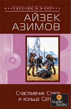 Читать отзывы покупателей и аннотацию к книге Айзек Азимов Счастливчик