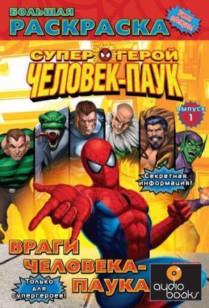 Книга большая раскраска человек паук
