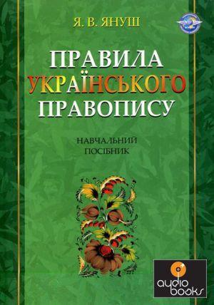 """Книга """"Правила українського"""