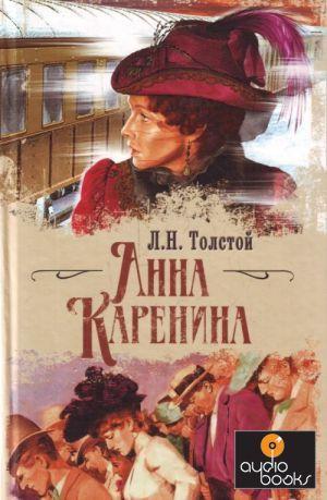 Анна Каренина - купить, цена, описание - Лев Николаевич Толстой Киев, Украина AudioBooks.ua