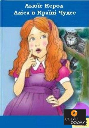 Книга аліса в країні чудес льюис