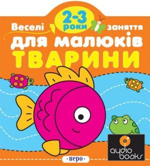 Книга тварини для дітей 2 3 років