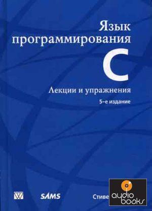 Книга язык программирования c лекции