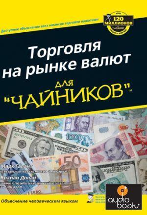 Литература forex для новичков торговля на бирже минеральными удобрениями
