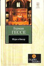 Игра в бисер - Герман Гессе (книга)