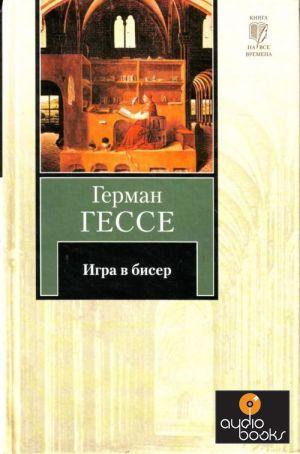 """The book  """"Игра в бисер """" - Герман Гессе."""