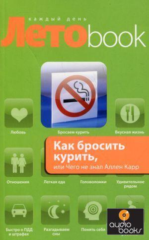 Три упражнения для того чтобы бросить курить