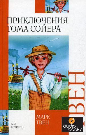 Книга приключения тома сойера марк