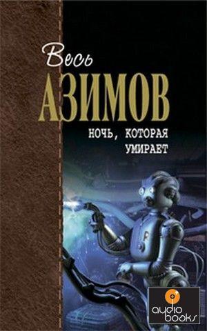 Ночь, которая умирает - купить, цена, описание - Айзек Азимов Киев, Украина AudioBooks.ua